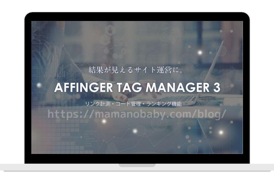 AFFINGER5の有料プラグイン