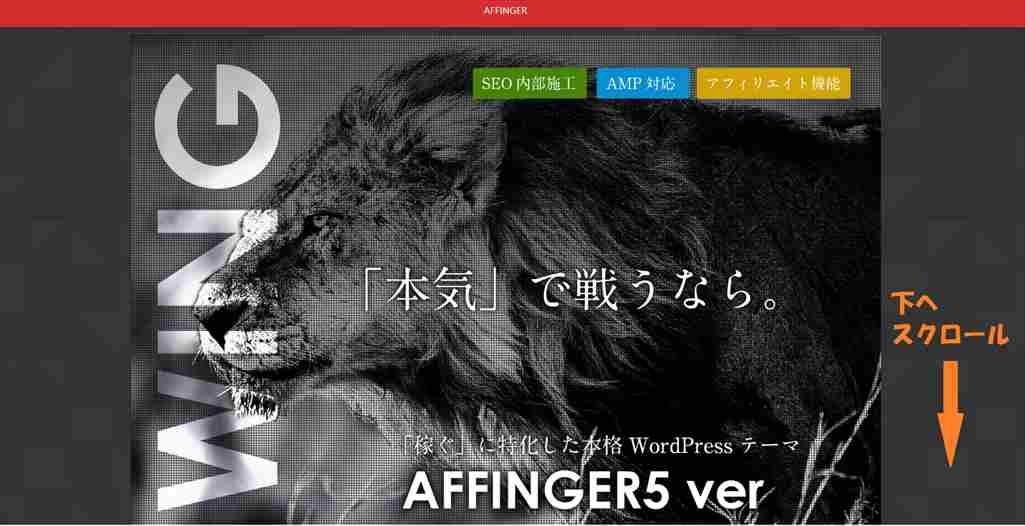 AFFINGER5のTOPページ