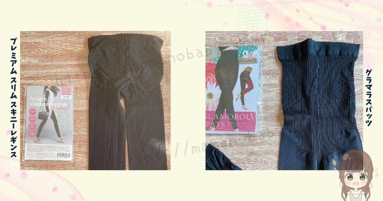 比較④デザインや履き方の違いは?