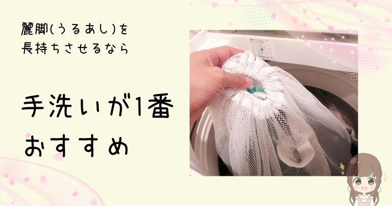 麗脚(うるあし)の洗濯頻度はどれくらい?気を付けるべきポイント