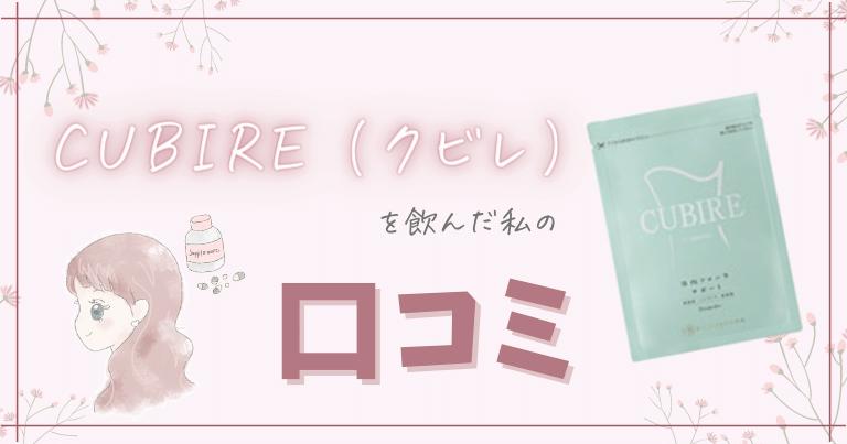 CUBIRE(クビレ) 口コミ
