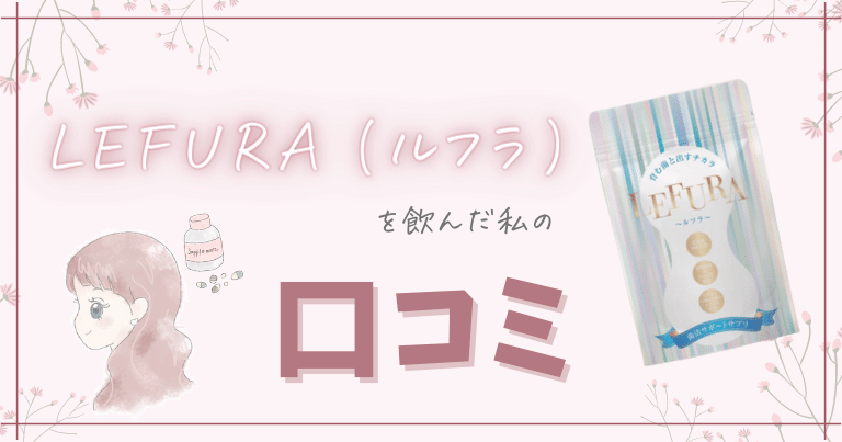 LEFURA(ルフラ) 口コミ