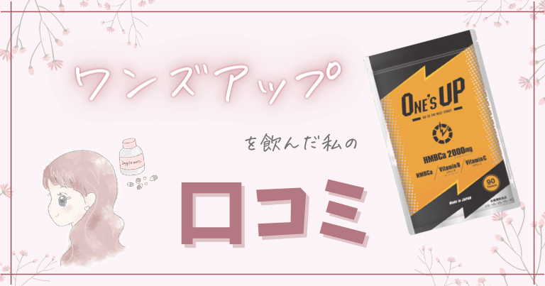 ONE'S UP(ワンズアップ) 口コミ